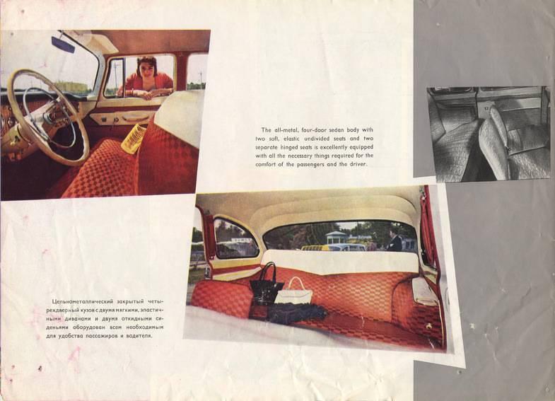 Догнать и обезвредить: история спецавтомобилей газ для кгб. автомобили кгб, которые участвовали в негласной войне с цру