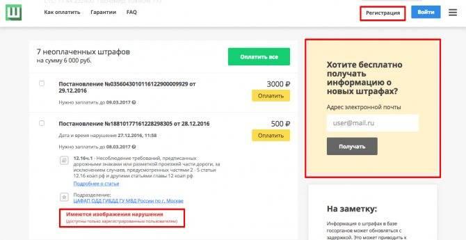 Как оплатить штраф гибдд всего за 1 рубль: инструкция, правда или миф