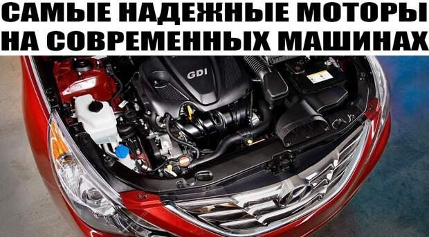 3 самых надёжных российских двигателя | авто info
