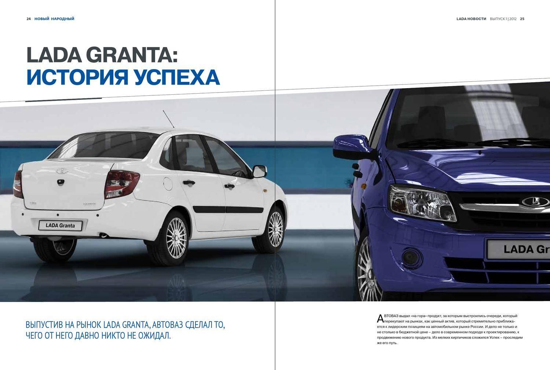 Новая Lada Granta и… 5 альтернатив российскому бестселлеру