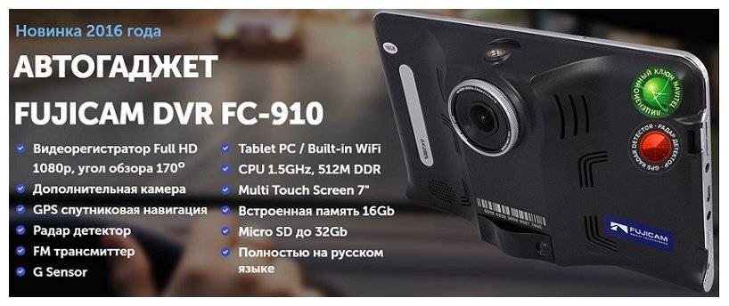 Разоблачение ► dvr fc-950 (автопланшет с видеорегистратором) по отзывам 2021