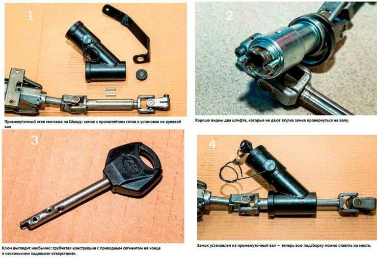 Топ-8 блокираторов рулевого вала для защиты автомобиля от угона - авто журнал карлазарт