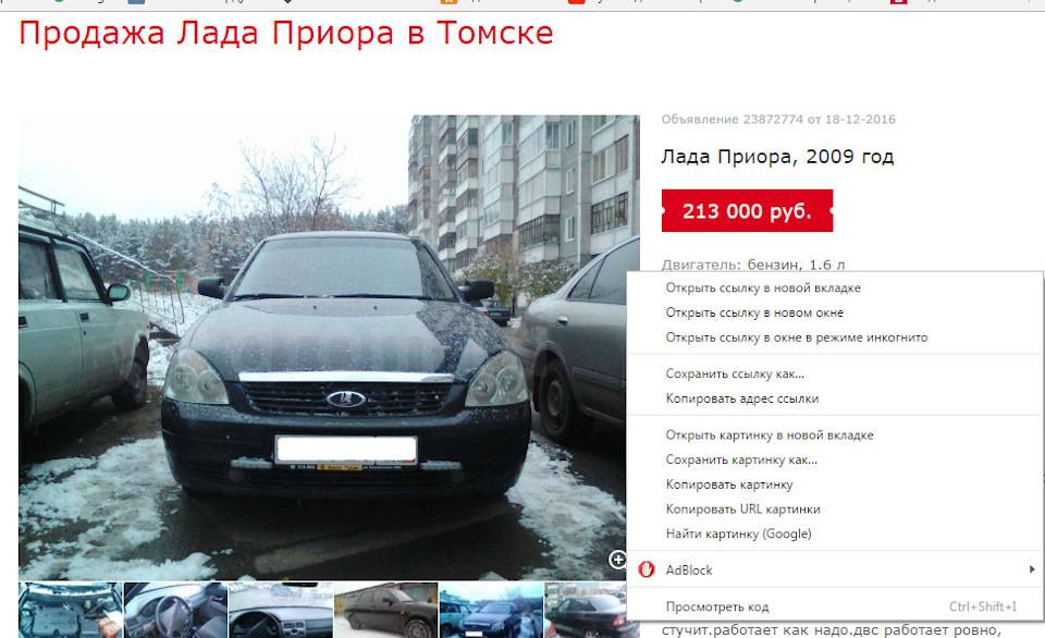 Составляем объявление о продаже автомобиля.