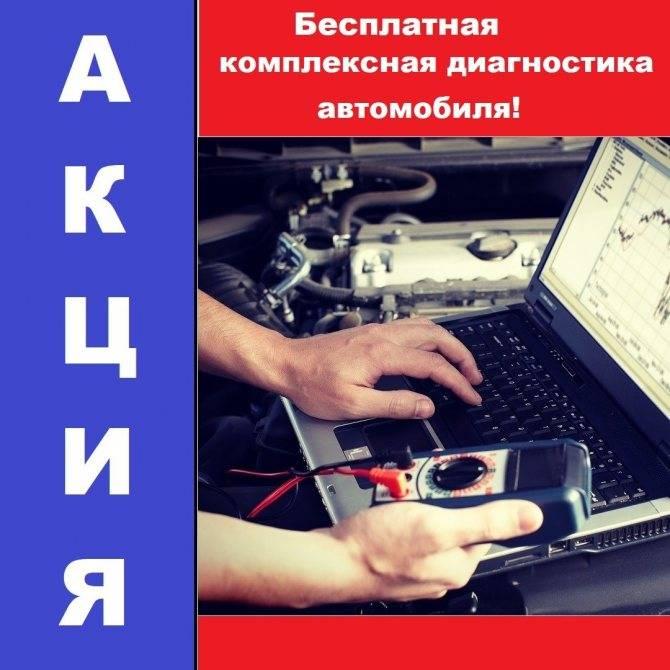 Obd2 - диагностика автомобиля