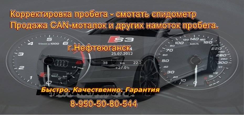 ✅ как подмотать электронный спидометр - tractoramtz.ru