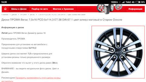 Сервис подбора дисков и шин по марке автомобиля более 1000 моделей авто