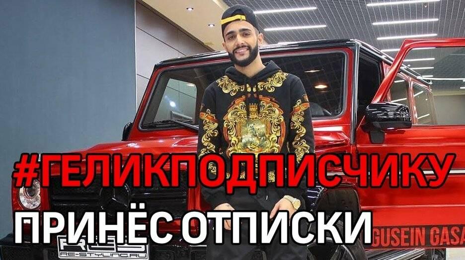 «Гелик» Гасанова оказался битым: вся правда о розыгрыше блогера