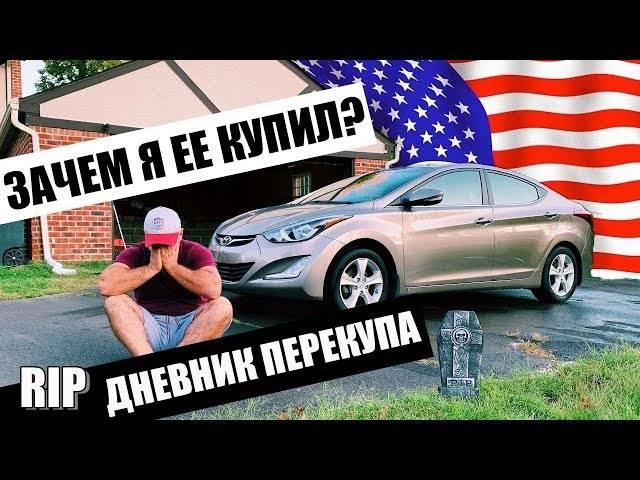 Как жадность перекупщиков отучила нас покупать американские машины