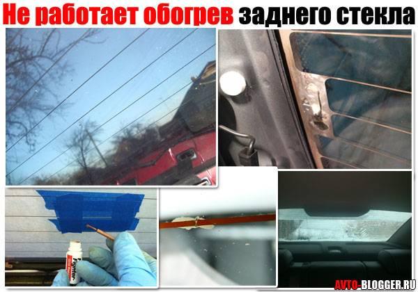 Ремонт обогрева заднего стекла своими руками с помощью токопроводящего клея: почему не работает