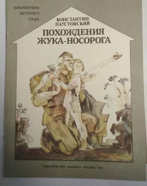 Паустовский «похождения жука-носорога» читать текст полностью