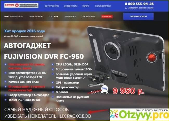 Fujivision dvr fc-950 обзор, отзывы, инструкция по применению