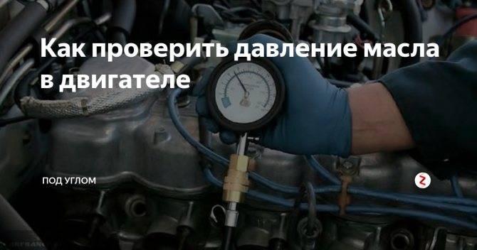 Низкое давление масла в двигателе автомобиля, причины