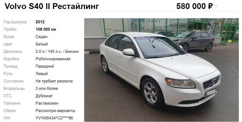 Одноклассники и конкуренты volvo s40