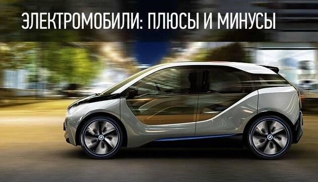 Почему россияне не спешат пересаживаться на электромобили?