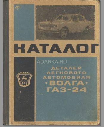 """Ремонт автомобиля """"волга"""" газ-24 своими руками"""