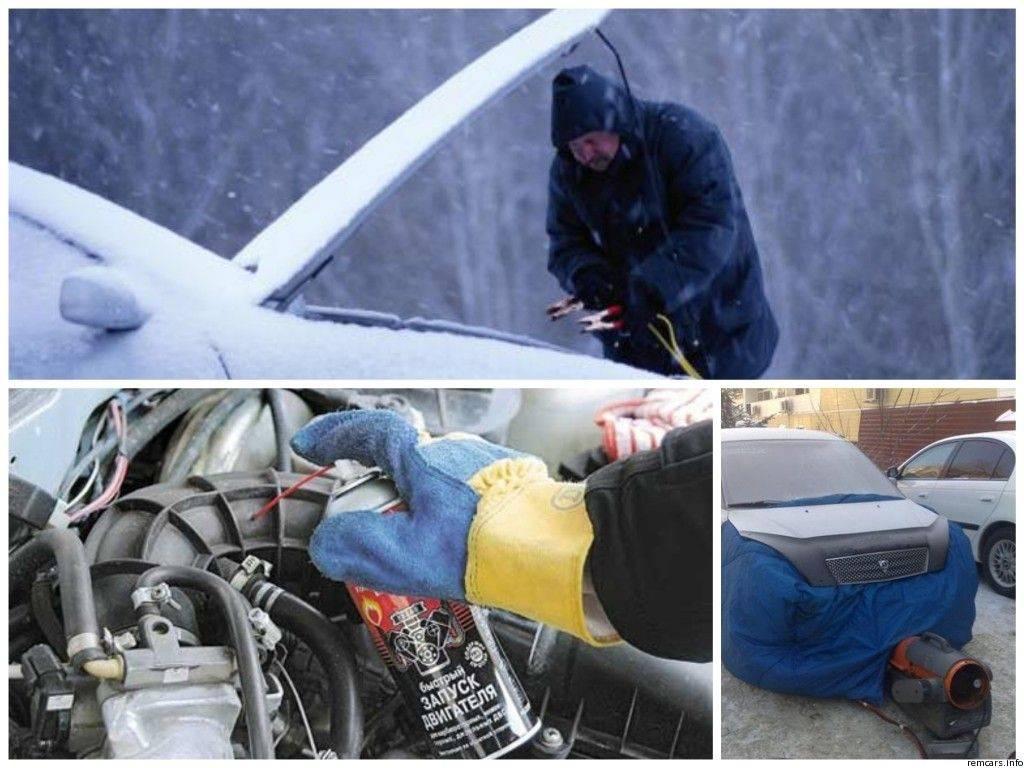 Запуск двигателя в мороз - заводим автомобиль