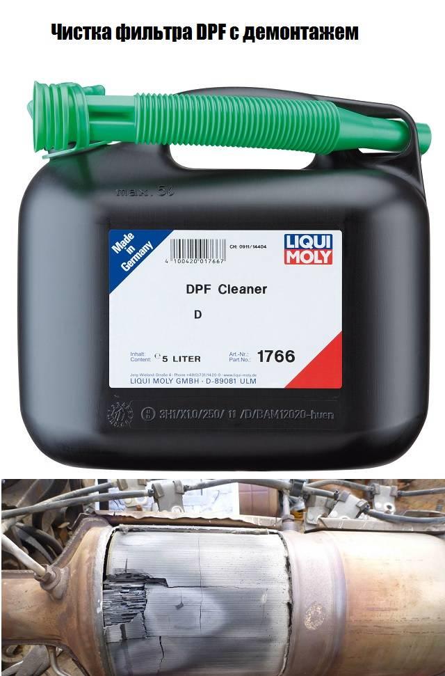Как почистить сажевый фильтр дизельного двигателя своими руками не снимая
