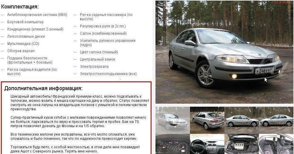 Как правильно составить  объявление о продаже  подержанного автомобиля?