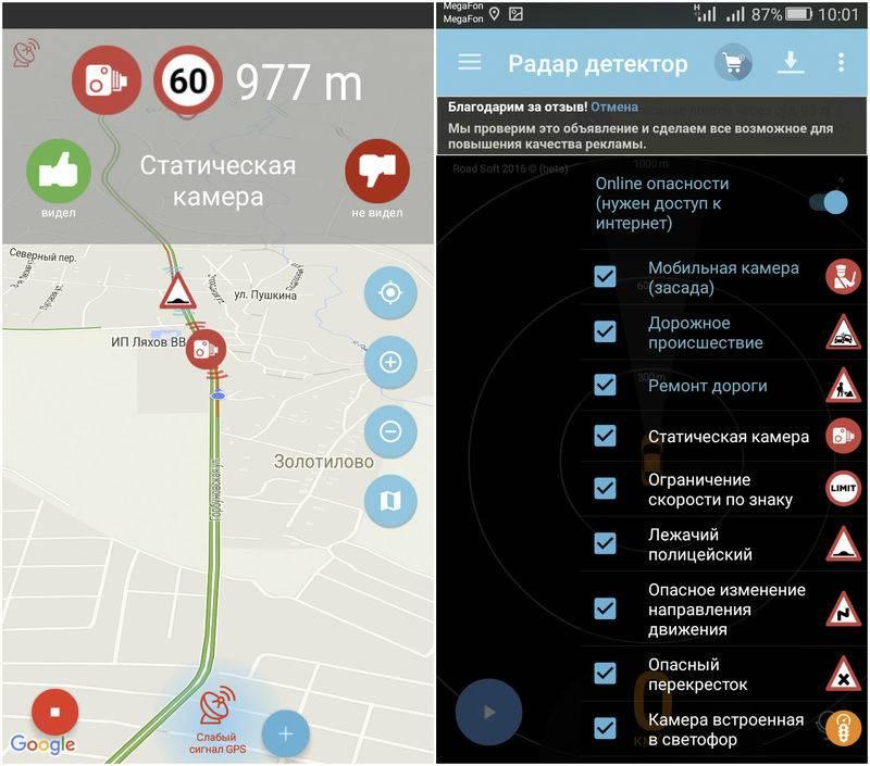 Топ лучших антирадаров для андроид: стрелка, gps, mapcam и др.   лучшие приложения