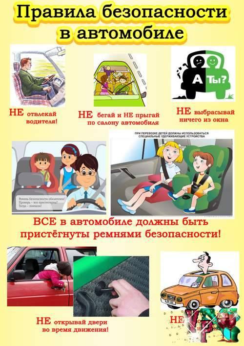 Правила перевоза детей разного возраста в автомобиле