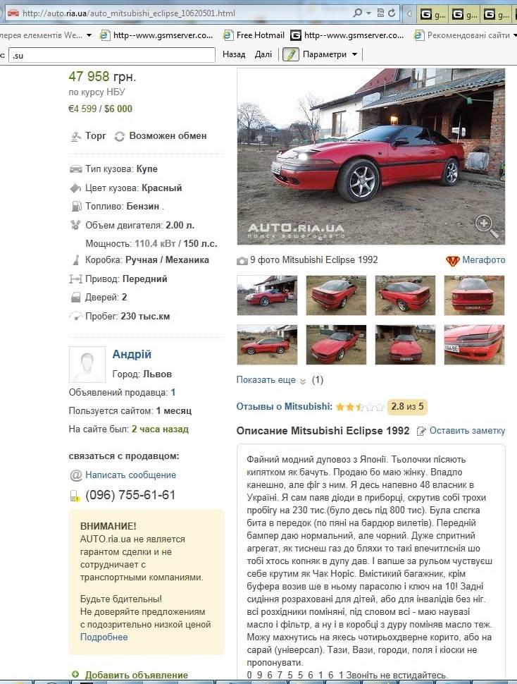Описание автомобиля для продажи пример - aklimator.ru
