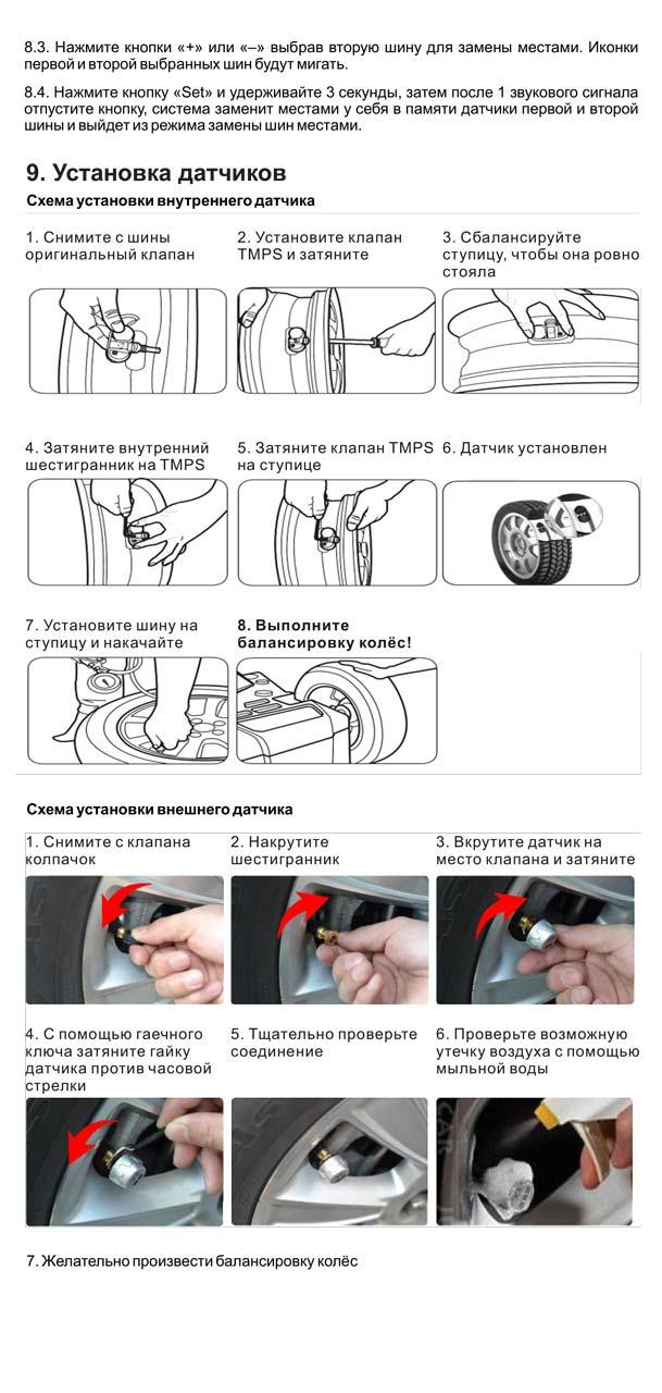 Как активировать датчики давления в шинах прадо 150