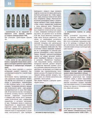 Какой должен быть зазор на поршневых кольцах? детальный разбор renoshka.ru