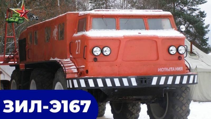 Слишком светлое будущее: супервездеход зил-167э