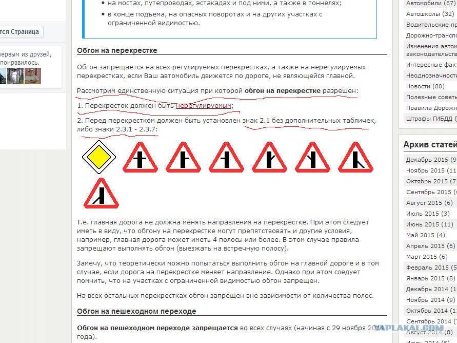 Знак «обгон запрещен»: зона действия, номер знака, правила соблюдения пдд и ответственность за неисполнение