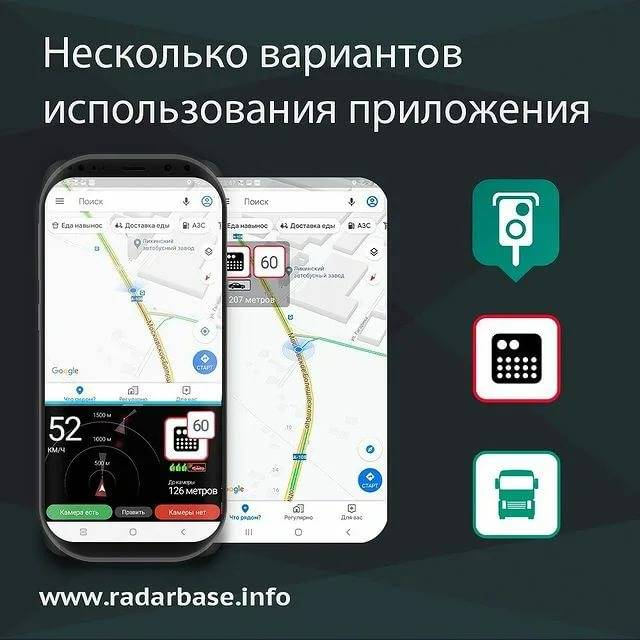 Рейтинг лучших приложений-антирадаров на смартфон 2020 года