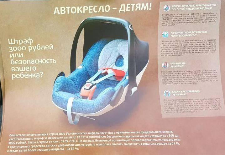 Рекомендации по использованию детских удерживающих устройств     материнство - беременность, роды, питание, воспитание