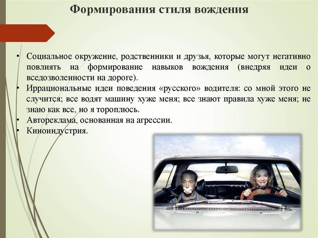 Что такое «безопасное вождение»?