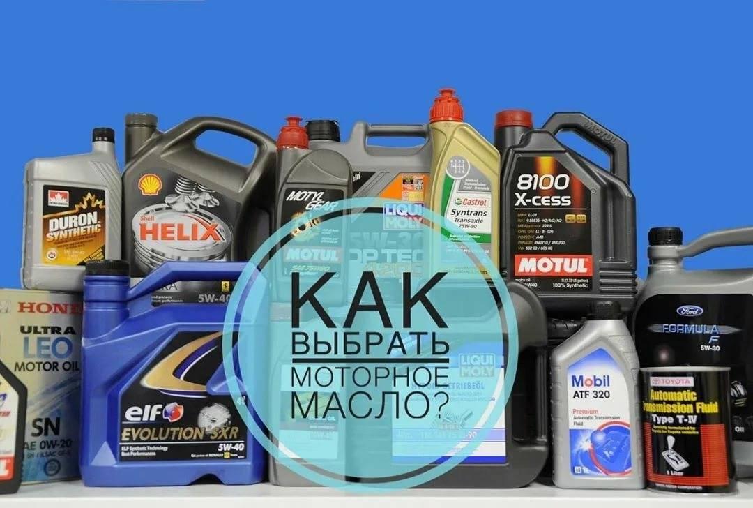 Как правильно подобрать масло по марке автомобиля