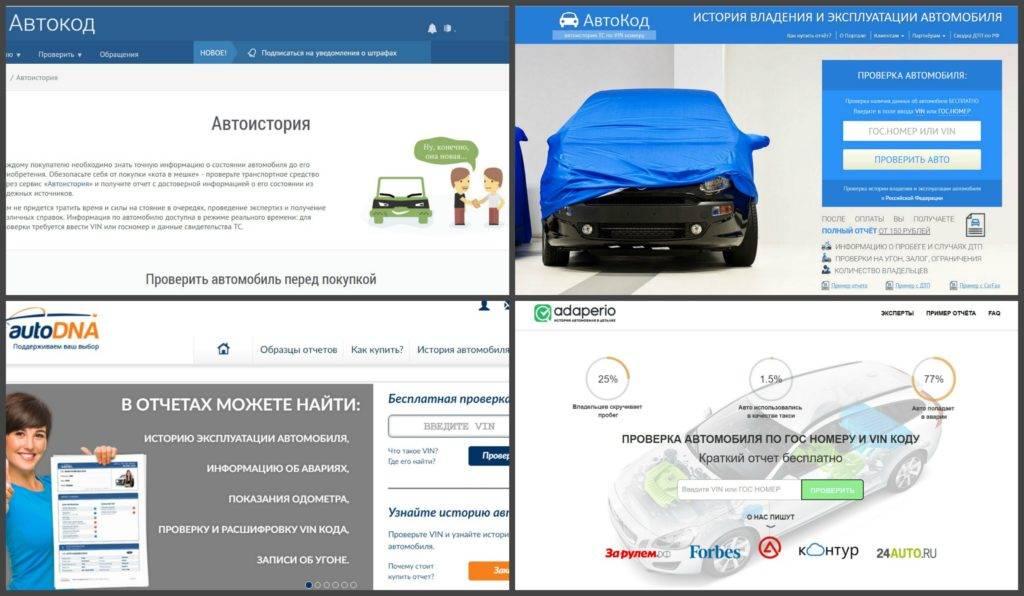 Как проверить авто перед покупкой на кредит, угон, штрафы и дтп