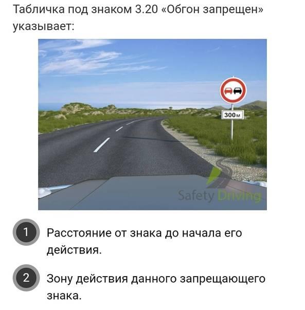 Знак обгон запрещен в 2020 году - зона действия, штраф, дорожный, нарушение, наказание, какой, описание