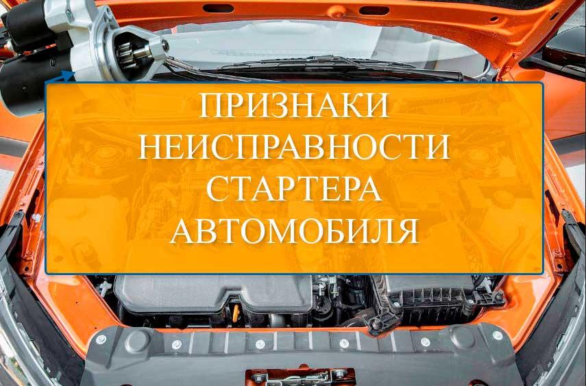 Как работает втягивающее реле стартера-неисправности | автомеханик.ру