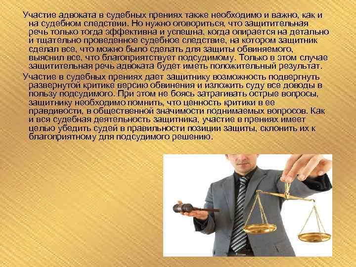 Клиент без адвоката. рекомендации общения с судьей.