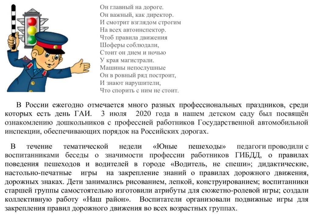 Как правильно вести себя с инспектором гибдд