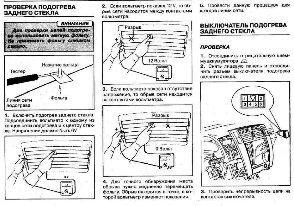 Как работает обогреватель заднего стекла   auto-gl.ru