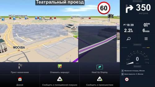 Навигационные программы, обзор