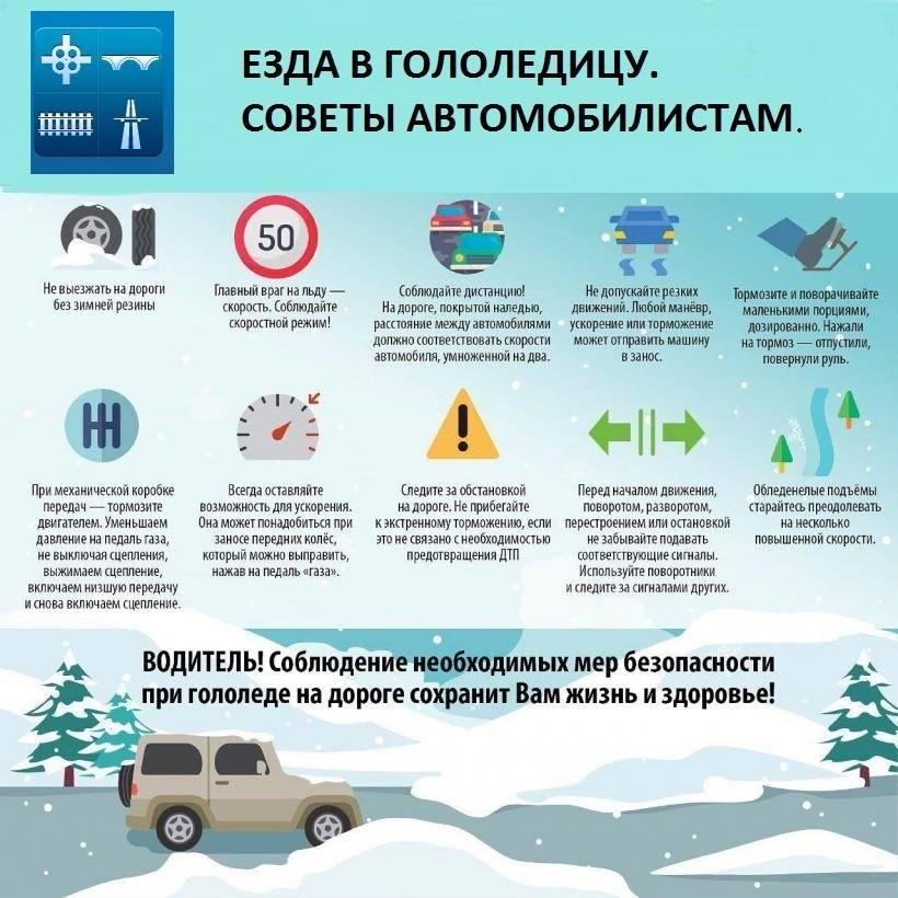 Как правильно ездить зимой: советы эксперта. техника езды на автомобиле на зимней дороге