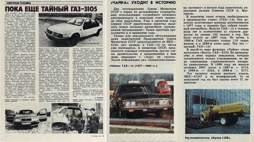 Легендарная «догонялка» газ-24-24: какой была самая быстроходная «волга»