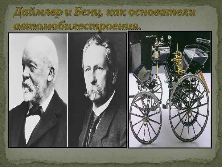 Daimler (дэймлер) - история бренда, серии и годы выпуска авто