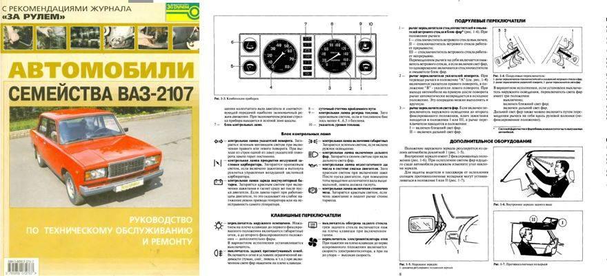 Ремонт ваз 2107 – обслуживание и ремонт ваз-2107: я хочу, чтобы ты ремонтировал меня — sjracing — тюнинг комплектующие для вашего автомобиля