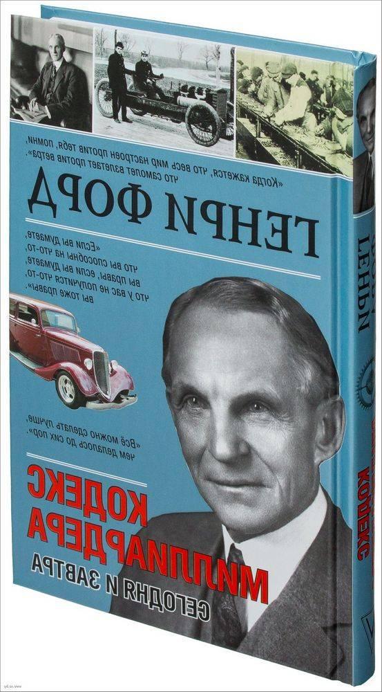 Страна производитель форд и особенности модельного ряда