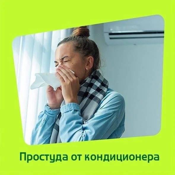 Почему люди простужаются от кондиционера и как этого избежать // нтв.ru