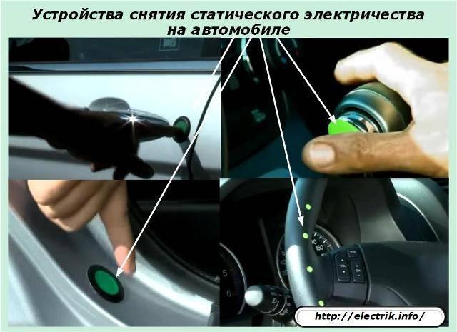 Что делать, если бьёт током при выходе из автомобиля