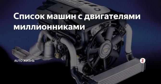 Двигатели миллионники тойота – легендарные моторы из японии