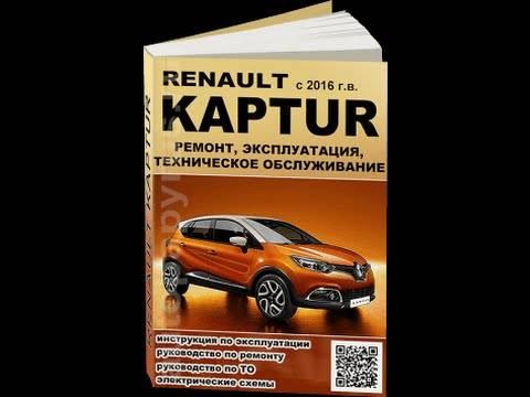 Это все мое, родное: ремонт и обслуживание renault kaptur. моторное масло для renault kaptur какое масло заливать в каптур
