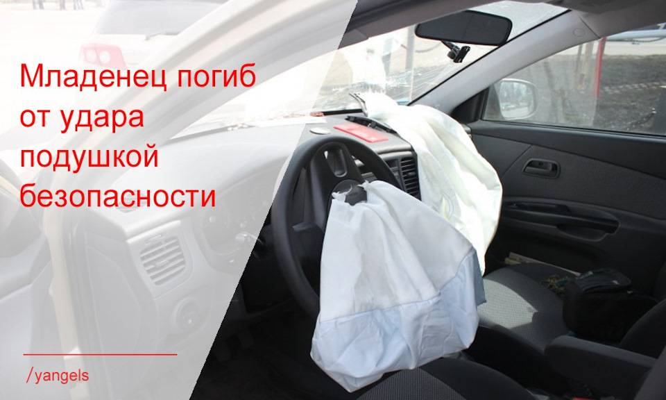 Подушка безопасности: польза и вред